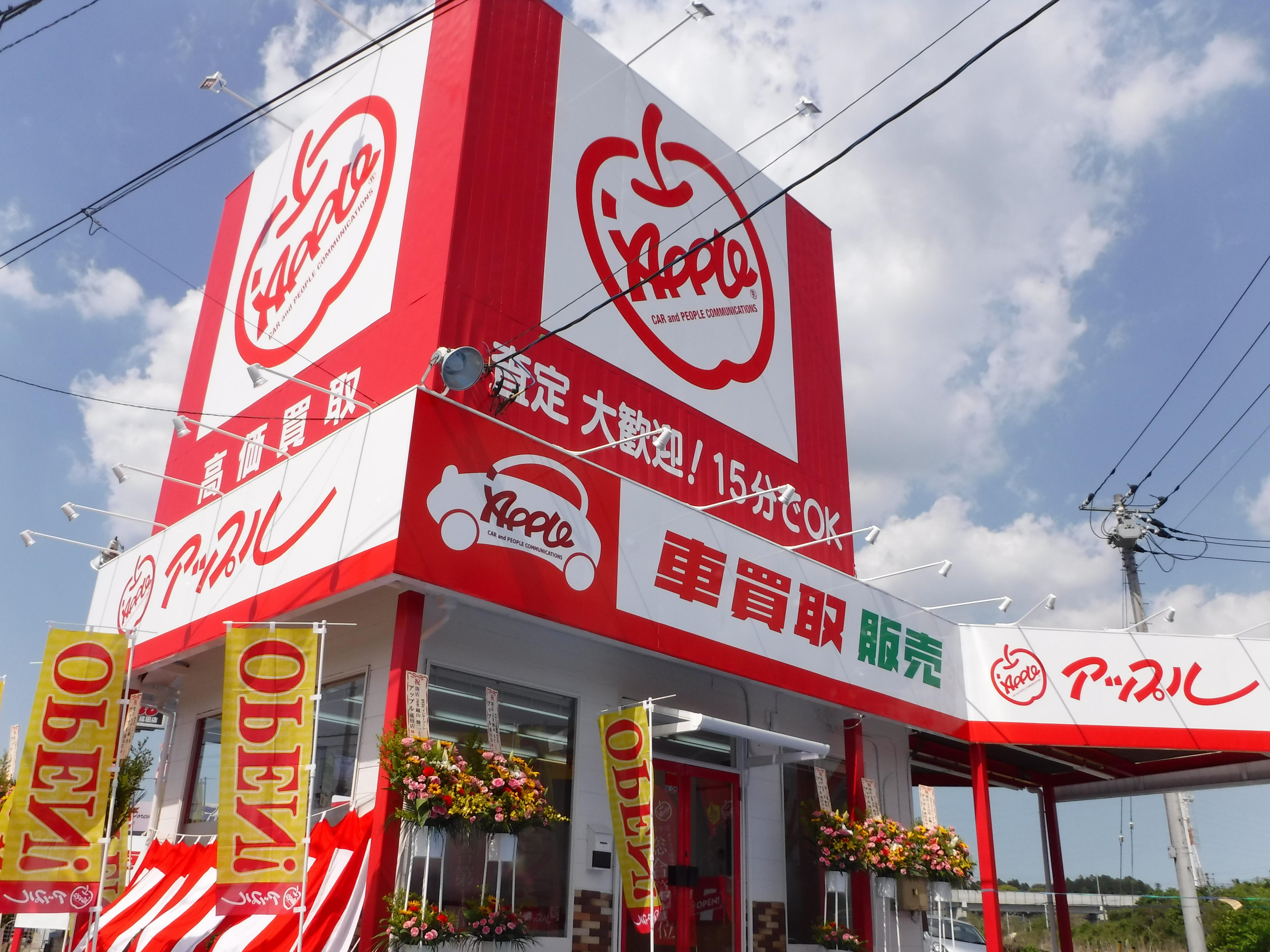 アップル 成田店