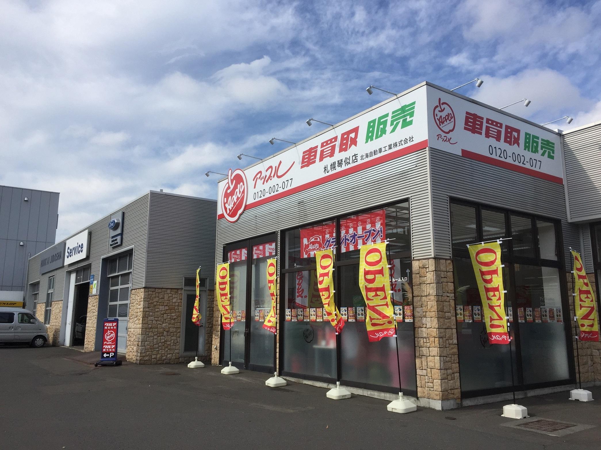 アップル 札幌琴似店