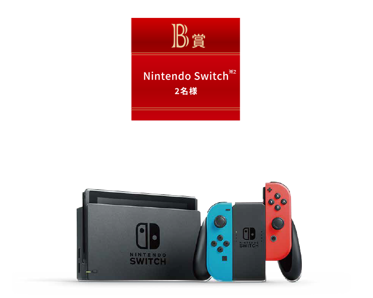 B賞 Nintendo Switch 2名様※2
