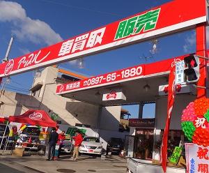 アップルレンタカー新居浜店
